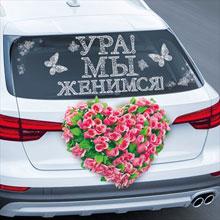 """Наклейка на машину/стену """"Ура! Мы женимся!"""""""