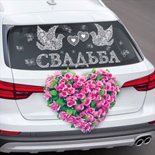 """Наклейка на машину/стену """"Свадьба"""""""