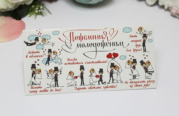 """Конверт для денег на свадьбу """"Пожелания"""""""