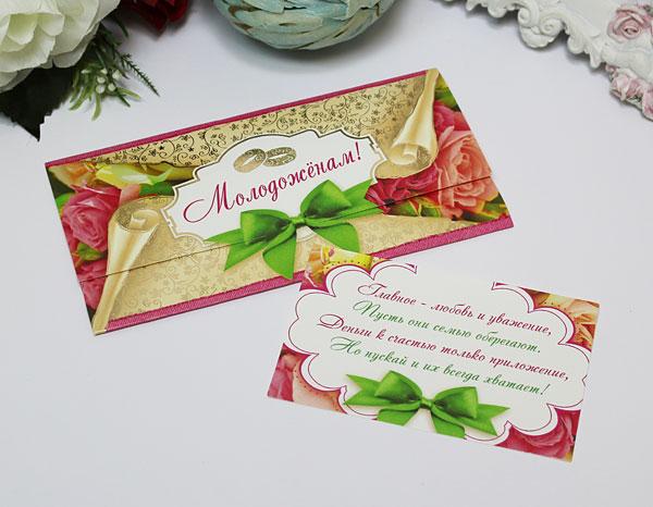 Поздравления на конверт на свадьбу