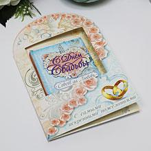 """Книга с пожеланиями в открытке """"С Днем свадьбы!"""""""