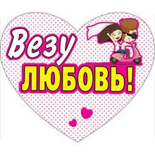 """Наклейка """"Везу любовь"""" (29 х 35 см)"""