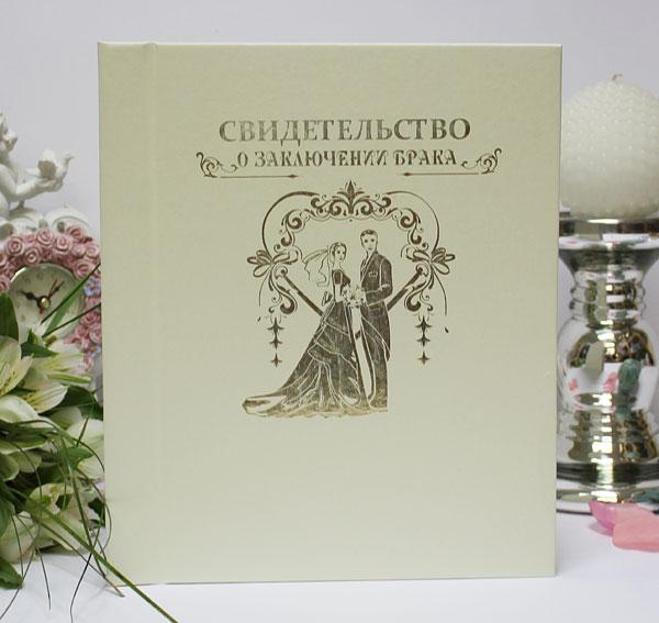 """Папка """"Влюбленная пара"""" (айвори) для свидетельства (старый формат)"""