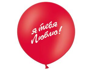 """Огромный воздушный шар """"Я тебя люблю"""" (110 см, красный)"""
