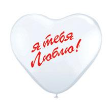 """Воздушный шар - сердце """"Я тебя люблю"""" (25 см, цвета - белый, красный без выбора)"""