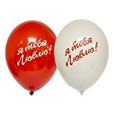 """Воздушный шар """"Я тебя люблю"""" (30 см, без выбора цвета)"""