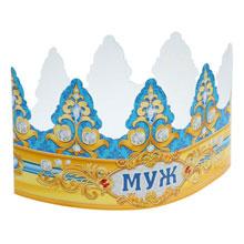 """Корона бумажная """"Муж"""""""