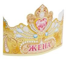 """Корона бумажная """"Жена"""""""