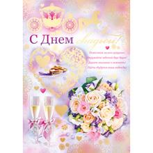 """Большая открытка на свадьбу """"Сиреневая дымка"""""""