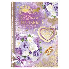 """Большая открытка на свадьбу """"Нежный букет"""""""