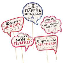 """Фотобутафория на свадьбу """"Осторожно, свадьба"""" (5 шт)"""
