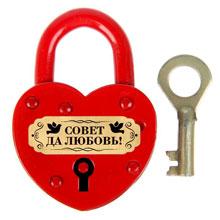 """Замочек на свадьбу """"Совет да любовь"""" (красный)"""