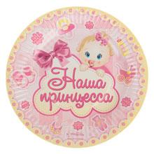 "Набор одноразовых тарелок ""Наша принцесса"" (6 шт, 18 см)"