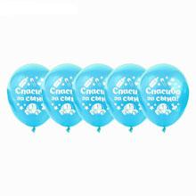 """Набор воздушных шаров """"Спасибо за сына!"""" (5 шт, 30 см)"""