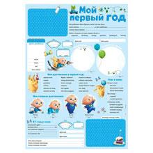 """Плакат """"Мой первый год"""" с наклейками (голубой, 59х52 см)"""
