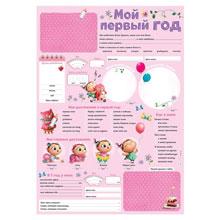 """Плакат """"Мой первый год"""" с наклейками (розовый, 59х52 см)"""