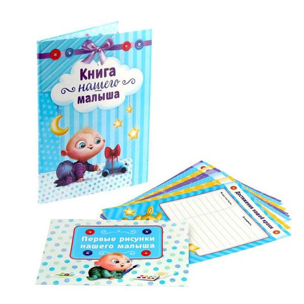"""""""Книга нашего малыша"""" + бланки пожеланий, карта достижений и папка для первых рисунков"""