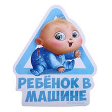 """Наклейка на авто """"Ребенок в машине"""" (164х20 см, голубая)"""