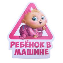 """Наклейка на авто """"Ребенок в машине"""" (164х20 см, розовая)"""