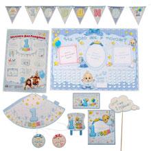 """Набор для проведения веселого дня рождения """"1 годик"""" (для мальчика)"""