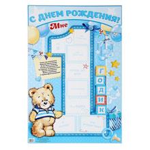 """Плакат """"Мне 1 годик"""" (60 х 40 см) с местом под фото"""