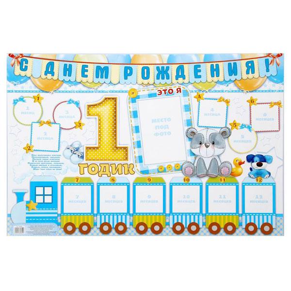 """Плакат с местом под фото """"Мне 1 годик"""" (60 х 40 см, голубой)"""