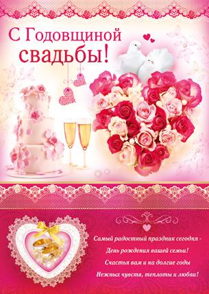 """Плакат """"С годовщиной свадьбы"""""""