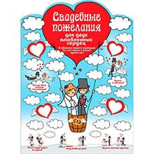 """Плакат """"Свадебные пожелания"""""""