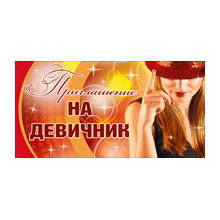 Приглашение на девичник