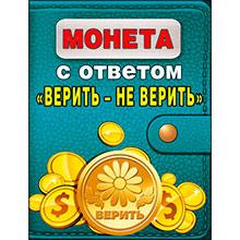 """Монета с ответом """"Верить/Не верить"""""""