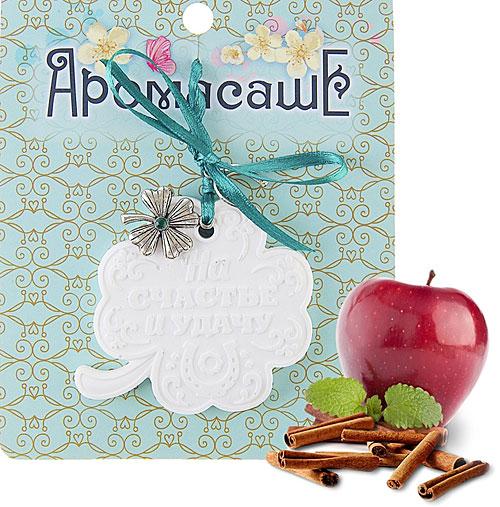 """Арома-саше """"На счастье и удачу""""яблоко, корица"""
