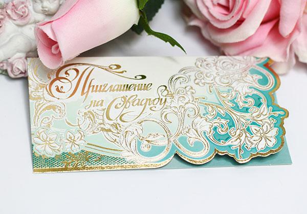 """Приглашение на свадьбу """"Зеленый сад"""""""