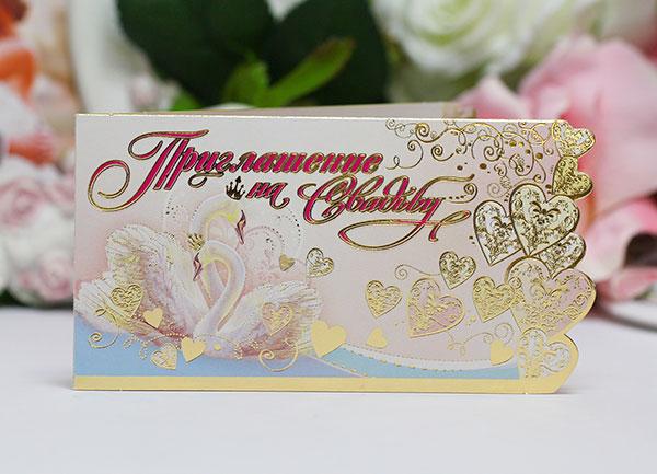 "Приглашение на свадьбу ""Лебеди и сердца"""