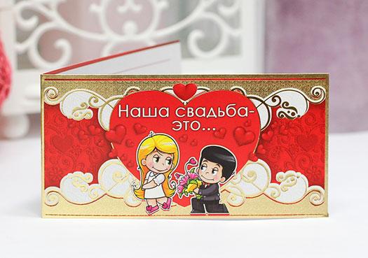 """Свадебное приглашение """"Наша свадьба - это..."""""""