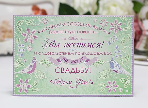 """Приглашение на свадьбу """"Мы женимся!"""""""