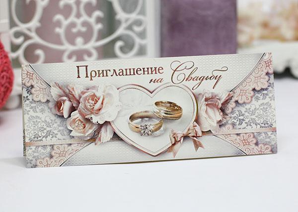 """Приглашение на свадьбу """"Элегантное"""""""