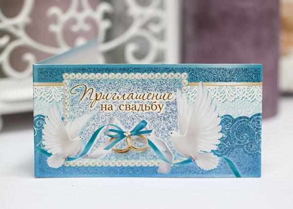 Приглашение на свадьбу (#218)