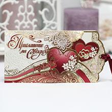"""Приглашение на свадьбу """"Пурпурные сердца"""""""