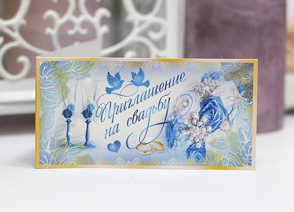 """Приглашение на свадьбу """"Брызги шампанского"""""""