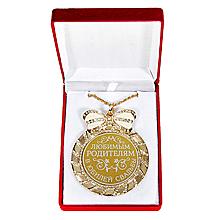 """Медаль для любимых родителей """"В юбилей свадьбы"""""""