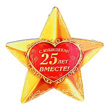 """Звезда керамическая """"25 лет вместе!"""""""