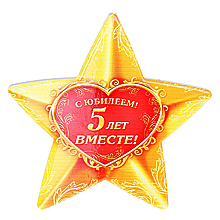 """Звезда керамическая """"5 лет вместе!"""""""