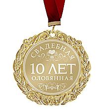 """Медаль свадебная """"10 лет. Оловянная свадьба"""""""