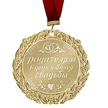 """Медаль свадебная """"Родителям с юбилеем свадьбы"""""""
