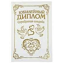 """Диплом """"Свадьба 25 лет"""""""