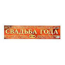 """Наклейка на машину """"Свадьба года"""""""