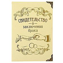 """Папка для свидетельства """"Узы любви"""""""