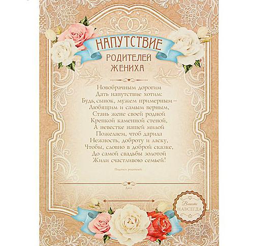 Поздравления к свадьбе молодоженам от мамы жениха