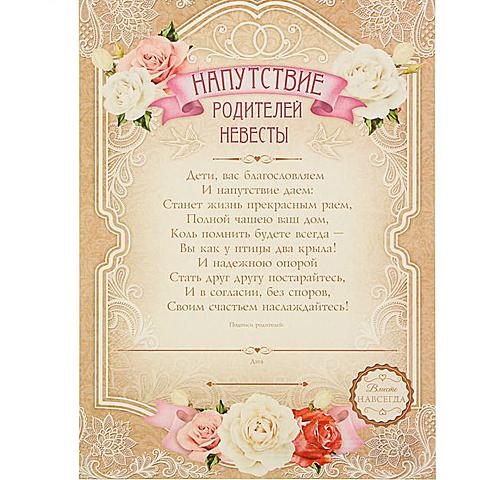 Интересное поздравление на свадьбе от родителей невесты