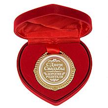 """Медаль для родителей """"С Днем Свадьбы"""""""